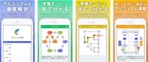 アニメーションでアルゴリズムが学べる「アルゴリズム図鑑」アプリがかなりおすすめ