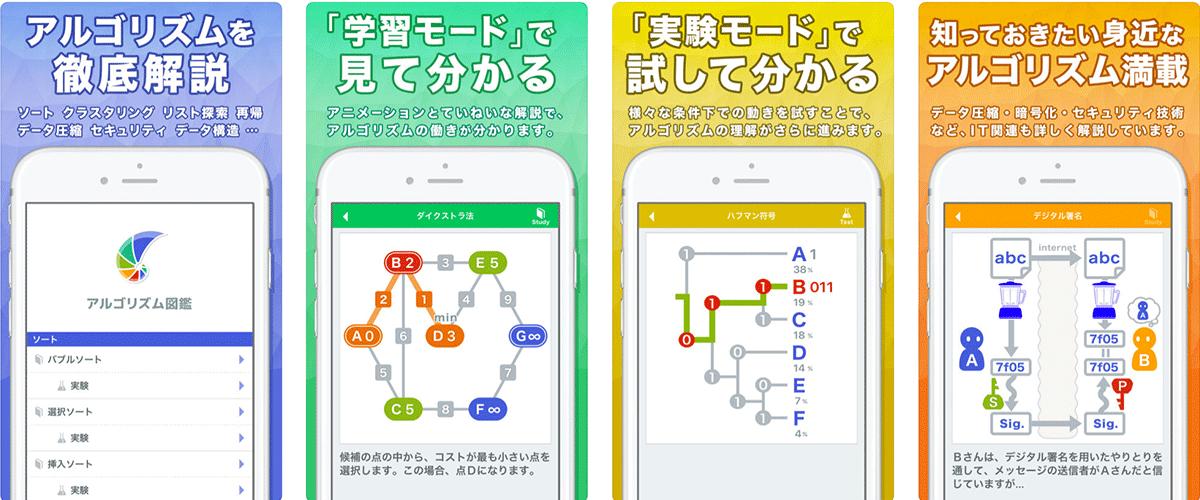 アルゴリズムの様々な種類を学べるアプリ「アルゴリズム図鑑」