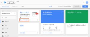 Googleタグマネージャーでアナリティクスのページビューを計測する方法