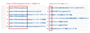 Googleタグマネージャでh2・h3などの要素名(タグ名)が取得できない時の対処法