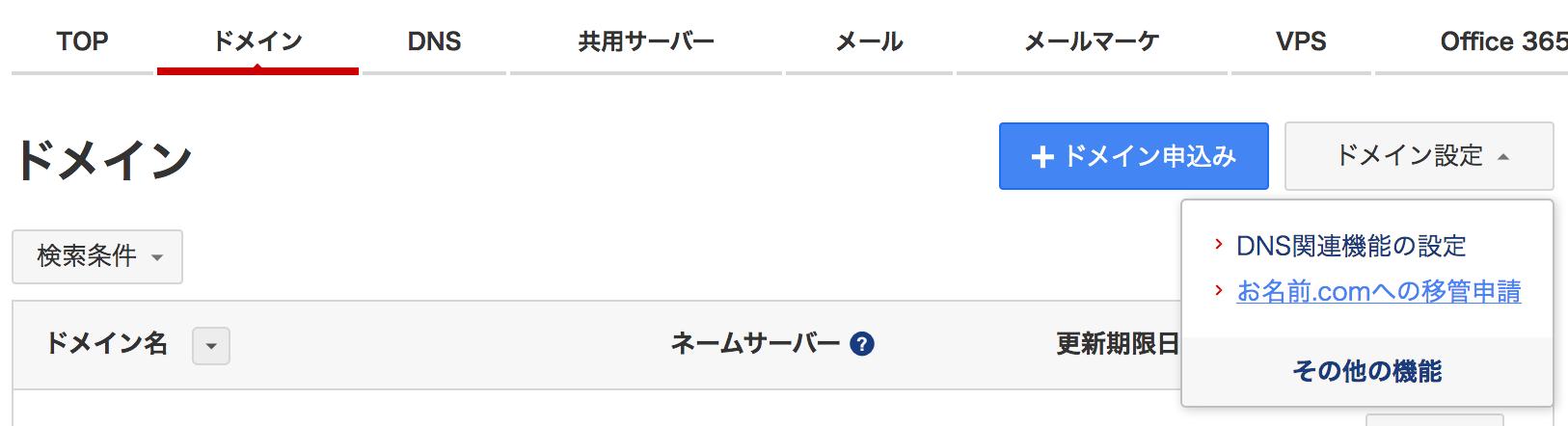 お名前.comの管理画面に入り、ドメイン管理メニューを表示させます。