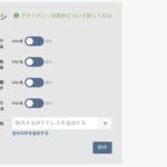 ユーザーのマウスの動きを録画するヒートマップツール「Mouseflow」のレコーディングが面白い