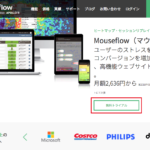 Mouseflow(マウスフロー)の登録方法からタグ設置までの手順