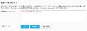 pleskのphp設定画面で追加ディレクティブにauto_prepend_fileの設定を記述している