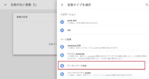 Googleタグマネージャーで読了率と読了までの時間をトラッキングする方法