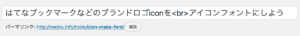 WordPressで個別ページのタイトルにのみ改行などのタグを入れる方法